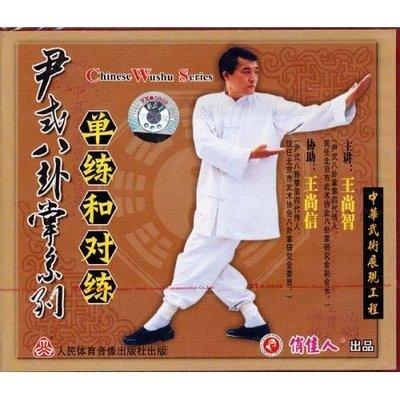 武術 王尚智 尹式八卦掌系列 單練和對練(1碟VCD)