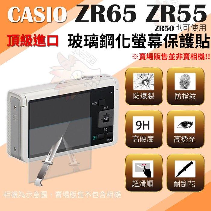 CASIO ZR65 ZR55 ZR50 鋼化玻璃螢幕保護貼 鋼化玻璃膜 螢幕玻璃貼 螢幕防護 螢幕保護貼 防刮耐磨