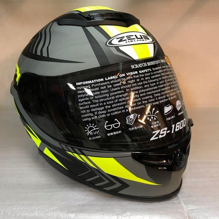 ZEUS瑞獅-大里特約商moto2輪館 2020 ZS-1600碳纖維安全帽