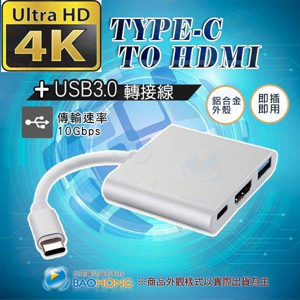 含發票】USB 3.1 TYPE-C TO HDMI+USB3.0+充電孔 影音訊號視頻線影音線  支援手機.筆電.平板