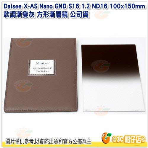 @3C 柑仔店@ Daisee X-AS Nano GND 1.2 ND16 100x150mm 軟調漸變灰 方形漸層鏡