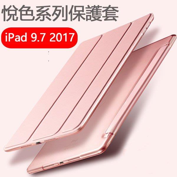 New iPad 9.7 2017 2018 保護套 智慧休眠 蘋果iPad 9.7吋 硬殼 平板皮套 全包 三折 悅色系列