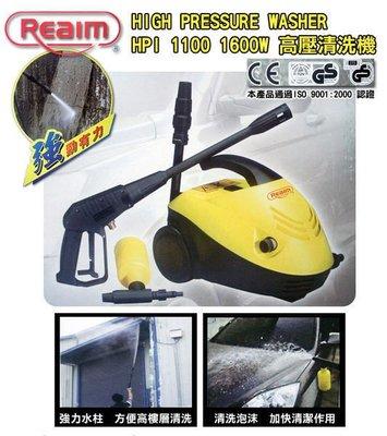 $小白白$現貨中~萊姆高壓清洗機Reaim HPI-1100 壓力110bar~基本款~洗車機/清潔機/沖洗機/汽車美容
