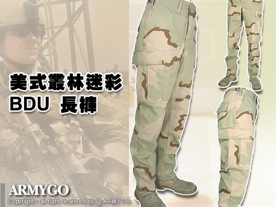 【ARMYGO】美軍三沙迷彩BDU長褲