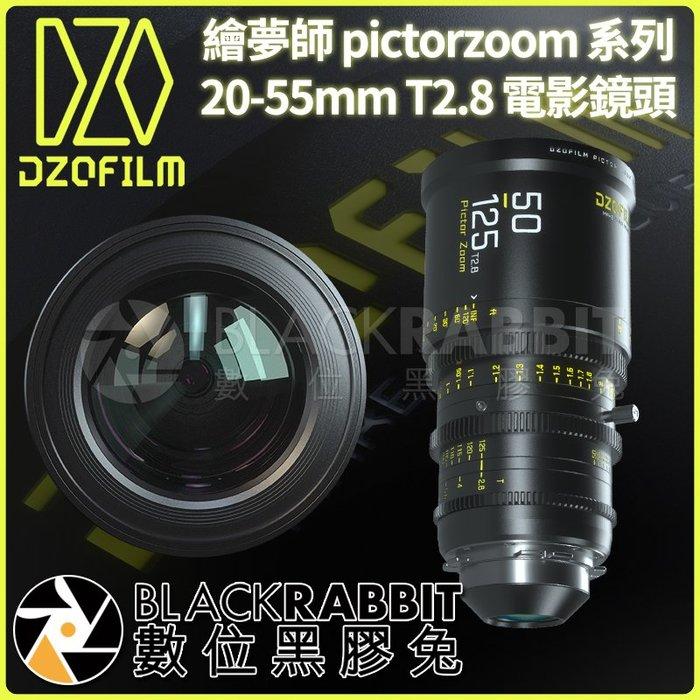 數位黑膠兔【 DZOFILM 繪夢師 pictorzoom 系列 20-55mm T2.8 電影鏡頭 】