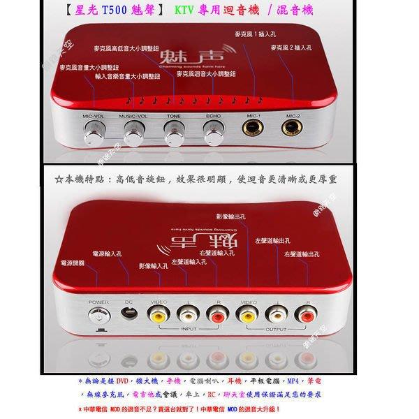 缺貨【星光T500魅聲】KTV專用迴音機 /混音機 可推動 2支卡拉 OK大麥克風!雙人合唱上網K歌適用