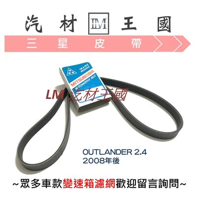 【LM汽材王國】 皮帶 OUTLANDER 2.4 2008年後 三星 發電機 冷氣 方向機 壓縮機 三菱