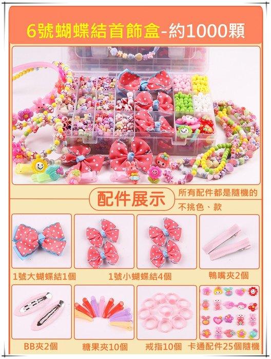 生日禮物 兒童串珠玩具 DIY手工益智 女孩髮飾 項鏈 禮物 6號蝴蝶結首飾盒~現貨《HELLO 小忞恩》