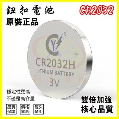 CR2032 鈕扣電池 3V鋰水銀電池 搖控器 計算機 鬧鐘 時鐘儀器 電腦主機板 腳踏車頭燈 青蛙燈