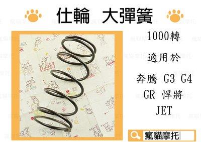 瘋貓摩托 仕輪 大彈簧 1000轉 釸鉻合金鋼 適用於 奔騰 G3 G4 JET 悍將 GR