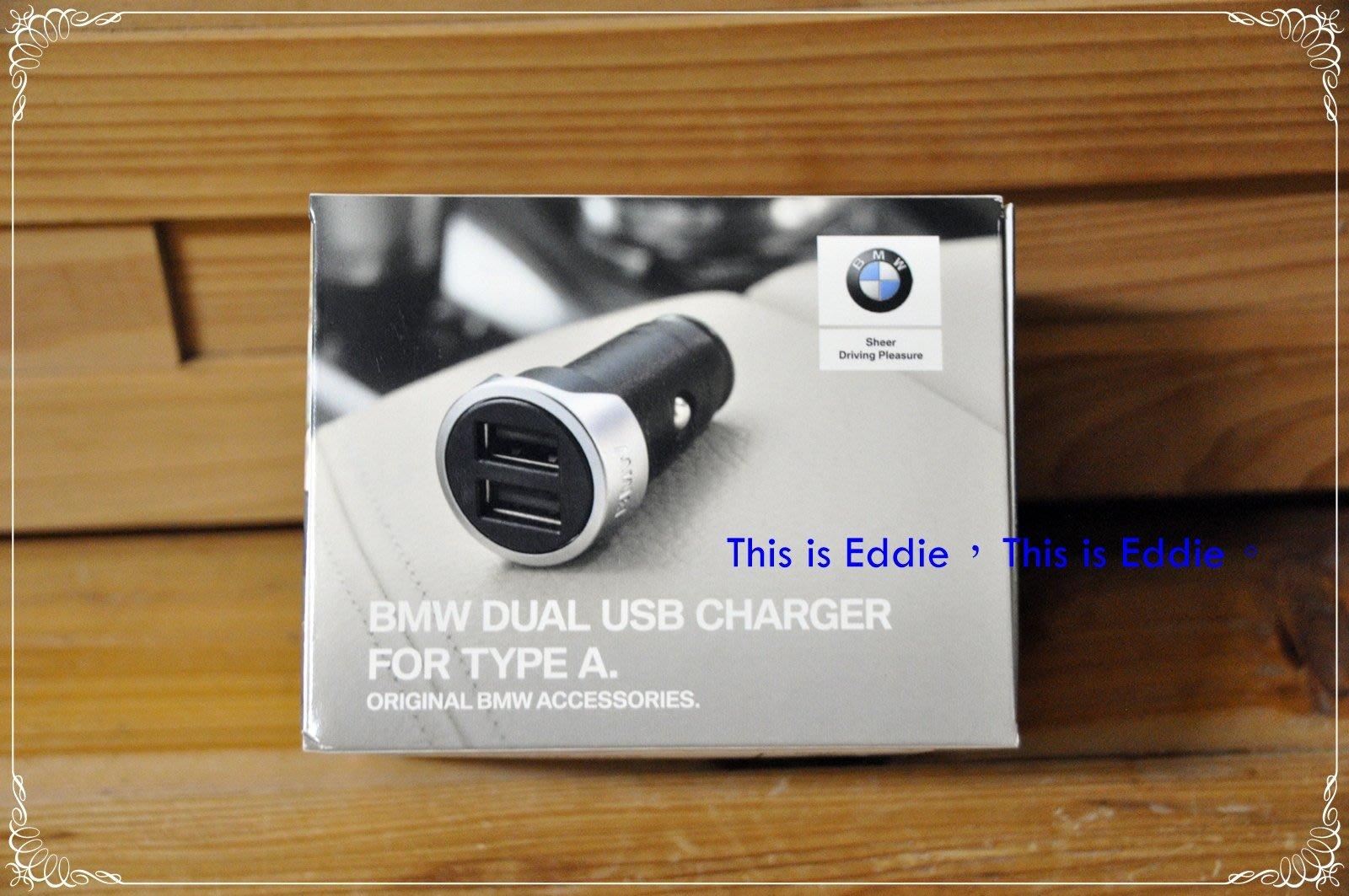【This is Eddie】BMW德國原廠精品~最新車用手機車充 USB 雙孔充電器(雙A)
