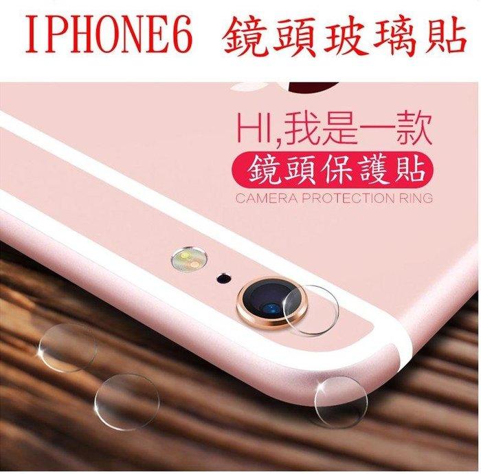 iphone6 plus 鏡頭 鋼化玻璃膜 保護貼 高透 亮面 9H 耐刮 玻璃貼 IPHONE 6S 鏡頭貼 買2送1