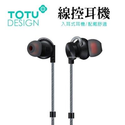 TOTU 鋁合金 線控 磁吸 耳機 高音質 立體聲 麥克風 通話智能 贈三種耳帽 通用 耳機【R0322042】