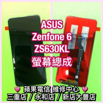 三重/永和【蘋果電信】ASUS Zenfone 6 ZS630KL 液晶螢幕總成 觸控面板LCD破裂摔破 現場維修