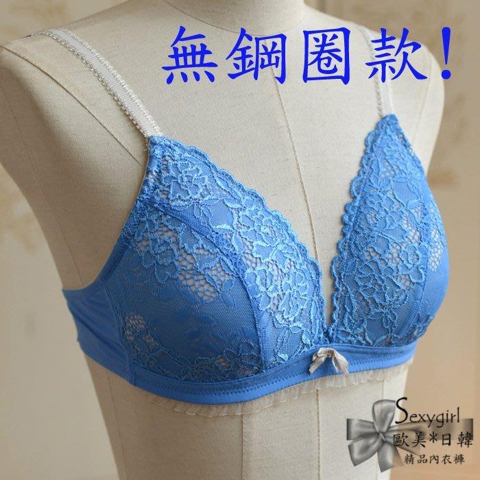 無鋼圈* 75BC 全店任3件享免郵✿Sexy girl✿ 歐美品牌 浪漫蕾絲 瑜加 運動內衣【藍】