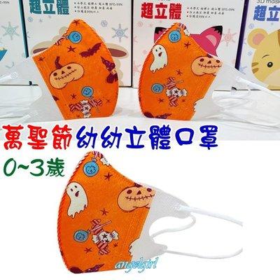 紅豆批發百貨/萬聖節款0-3歲幼幼口罩含熔噴布三層3D立體口罩/一次性卡通印花口罩兒童口罩三層防護防塵防曬透氣口罩