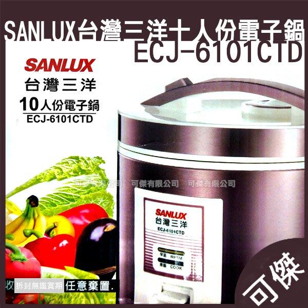 SANLUX 台灣三洋 十人份電子鍋 ECJ-6101CTD 電子鍋 十人份量 電鍋 台灣製造 24H快速出貨 可傑