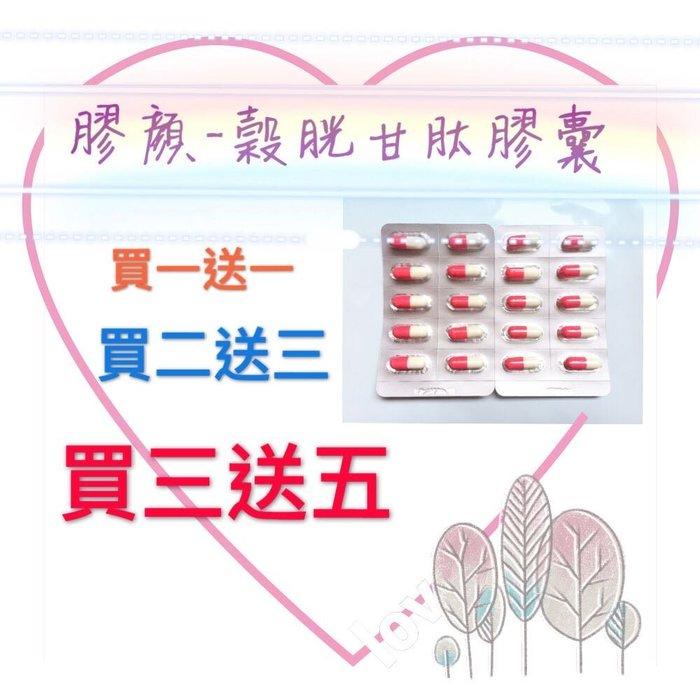 ☆【膠顏】☆穀胱甘肽98%膠囊,買一送一,買三包送五包,三大防護網-穀胱甘肽、白藜蘆醇、維生素C