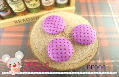 FF006【每組4個20元】15MM清新水玉細點平底布包釦(紫色)☆ZAKKA髮飾耳環半成品配飾【簡單心意素材坊】