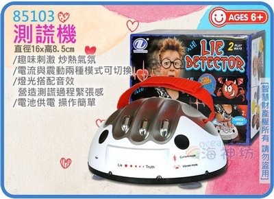 =海神坊=85103 測謊機 6吋 微電流 電擊遊戲 真心話大冒險 競賽玩具 整人遊戲 親子互動 朋友聚會 特價出清
