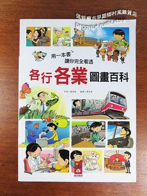 【佩姬蘇二手書】己絕版《用一本書讓你完全看透各行各業圖畫百科ISBN:9866855910趙恩珠劉秀晶baby boss