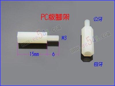 尼龍螺絲柱單頭M3*15+6(20個).支撐架隔離柱絕緣螺絲柱加長連桿延長柱PC板腳架
