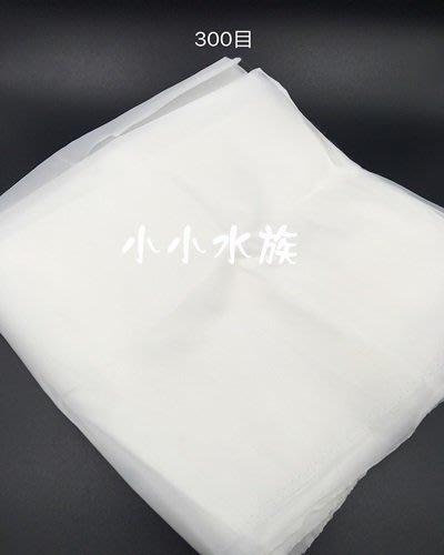 【亮亮水族】濾豐年蝦/微生物/食品/油漆專用濾網篩網(100*100CM/張)300目~售200元