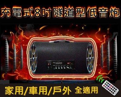 【充電式】便攜 8吋隧道型 繁體介面 雙喇叭 重低音炮 立體聲 廣場 USB/TF/AUX/FM/藍牙 戶外 露營 工地