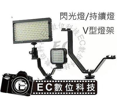 【EC數位】三熱靴V型支架 閃光燈 麥克風支架 雙補光燈架 攝影支架 持續燈托架 閃燈架