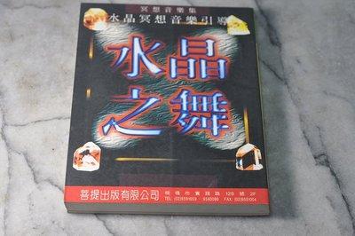 宋家沉香奇楠book15號.水晶之舞.太極拳基礎功.靈修.修行.冥想. 直覺力的訓練及養成