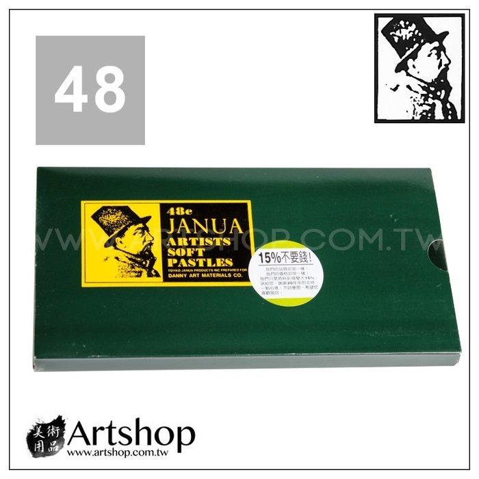 【Artshop美術用品】JANUA 老人牌 短型柔性粉彩 48色