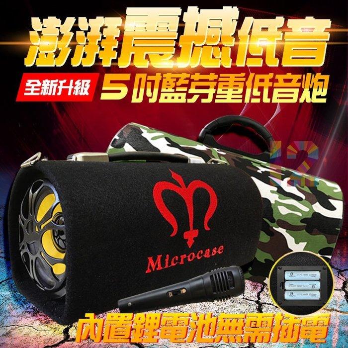 【12號】2017新款Microcase藍芽重低音炮5吋,支援麥克風/MP3/USB,家用/外出,手提音箱 手提擴大機
