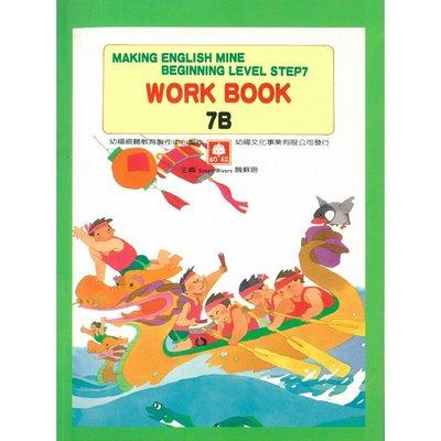 魏蘇珊美語大系7B Work Book 家庭作業簿 練習簿 自學本 Home Exercise