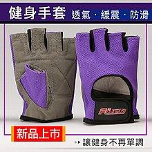 【Fitek健身網特價】女性個性紫・防滑健身手套力量訓練重訓半指耐磨手套重量訓練單車運動手套器械訓練透氣護腕手套
