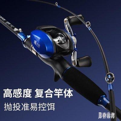 輪槍柄直柄紡車輪釣魚竿組合套裝海竿黑魚竿馬口竿 BF4349