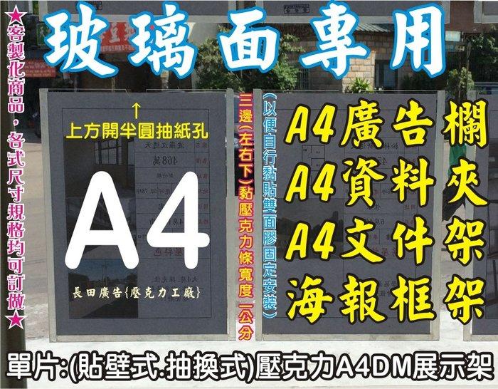 長田~壓克力工場~ 壁貼式 抽換式 A4展示架 壓克力插牌 海報壁 公告欄 手機櫃 保管箱