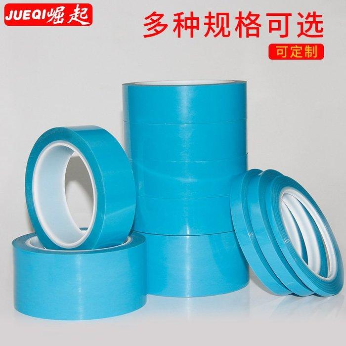 千夢貨鋪-PET藍色冰箱膠帶打印機空調 傳真機固定無痕不殘膠膠帶50米長#膠帶#瓷磚膠帶#防水高粘#透明膠#強力