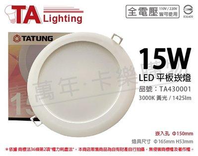 [喜萬年]含稅 TATUNG大同 LED 15W 3000K 黃光 全電壓 15cm 崁燈_TA430001