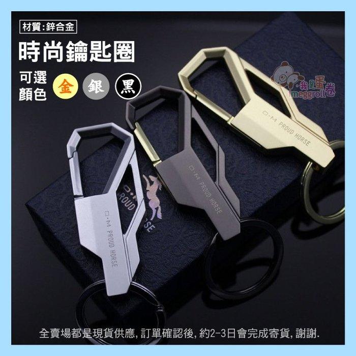 (現貨)B41時尚鑰匙圈 鑰匙鏈 腰掛鑰匙扣 鑰匙掛件 鑰匙扣掛件 透明塑膠袋包裝