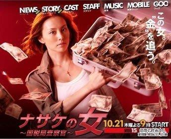 老店新開!《國稅局查察官》米倉涼子 飯島直子DVD 競標價=結標價
