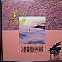 立體鋼琴浪漫演奏 (2)  -- 松青雷射唱片 - 保存佳 - 201元起標    *316