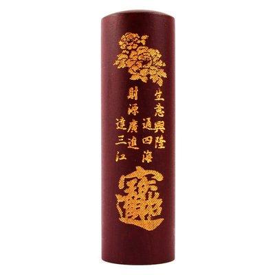 【印鑑達人】6分圓紅紫檀~招財進寶開運印