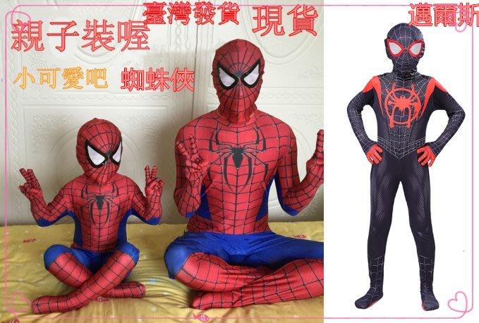 現貨實拍邁爾斯蜘蛛俠緊身衣兒童成人蜘蛛人cosplay連體衣萬聖節兒童節禮物邁爾斯連體衣英雄歸來頭套分離漫威英雄邁爾斯