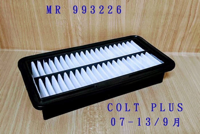 (C+西加小站)三菱 MITSUBISHI COLT PLUS 1.6  (06-13年) 引擎 空氣芯MR993226