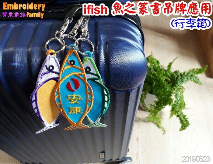 ※ifish客製魚之篆書外形名字吊牌※獨家設計篆書魚形精美刺繡吊牌(單面刺繡,客製名字鑰匙圈ifishX2個的賣場 )