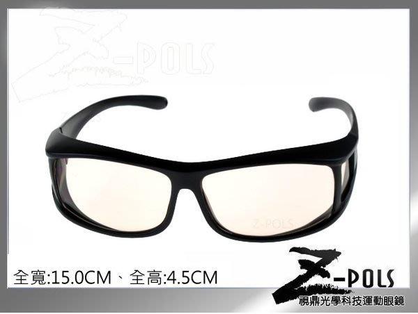現貨)抗藍光新款上市!【視鼎Z-POLS 最新設計款】新型包覆式頂級抗藍光+抗UV PC眼鏡!