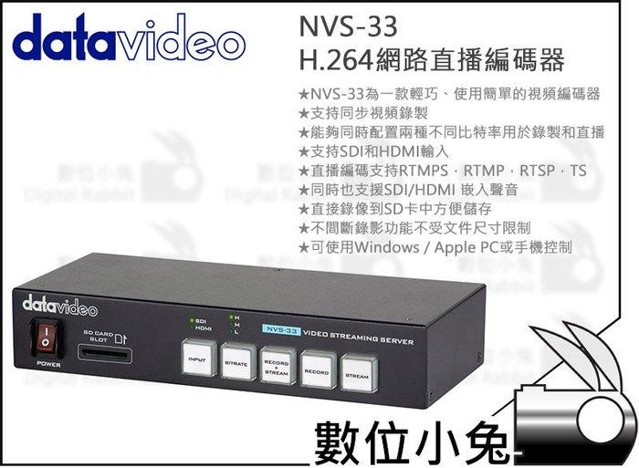數位小兔【Datavideo 洋銘科技 NVS-33 H.264網路直播編碼器】SDI輸入 HDMI輸入 公司貨 專業