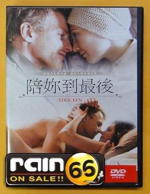 ⊕Rain65⊕正版DVD【陪妳到最後/Stricken】-荷蘭暢銷小說改編(直購價)