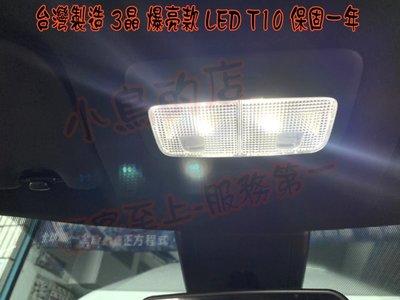 (小鳥的店)豐田 2020-21 Corolla Cross 台製 白光 前室內燈 爆亮 T10 3晶 爆亮 台製