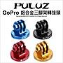【薪創台中】PULUZ 胖牛 PU145 GoPro 鋁合金...
